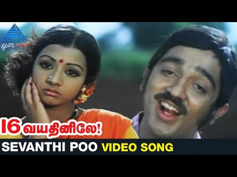 16 Vayathinile Tamil Movie Songs | Sevanthi Poo Video Song | Kamal Haasan | Sridevi | Ilayaraja