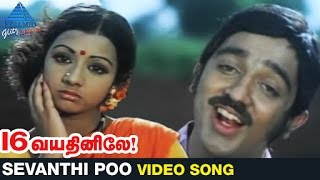 16 Vayathinile Tamil Movie Songs | Sevanthi Poo  Song | Kamal Haasan | Sridevi | Ilayaraja