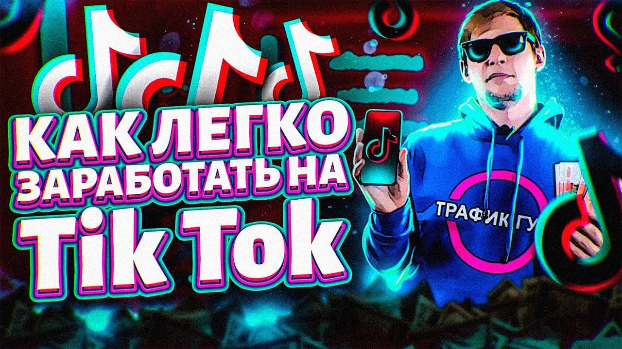 ЗАРАБОТОК НА ТИК ТОК 2020 — ТОП 5 схем монетизации канала Tik Tok