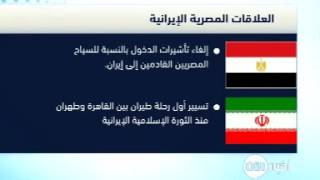 العلاقات المصرية الإيرانية