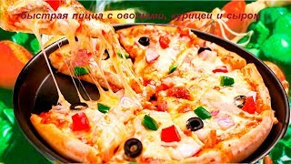 Пицца на сковороде за 10 минут. Быстрый рецепт пиццы.