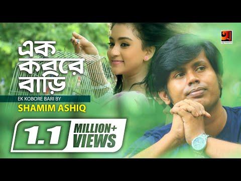 Ek Kobore Bari | by Shamim Ashiq | New Bangla Song 2018 | Official Full Music Video 2018