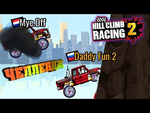 Самые СЛОЖНЫЕ ВЫЗОВЫ друзей. Челлендж Машинки Hill Climb Racing 2 андроид игры на прохождение