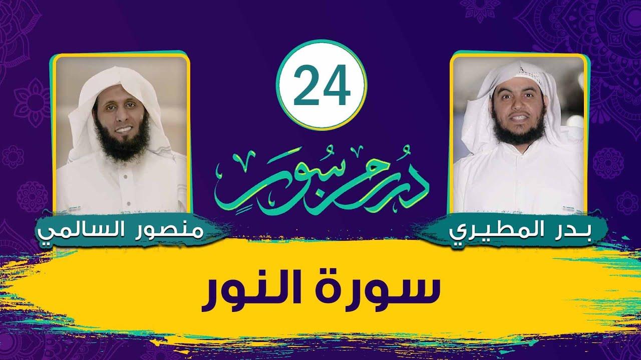 برنامج درر من سور    سورة النور    منصور السالمي وبدر المطيري
