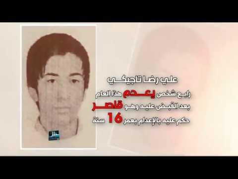 أحكام بالإعدام بحق قاصرين في إيران  - 18:21-2017 / 8 / 18