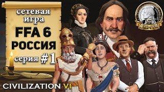 Россия в сетевой игре FFA 6  Civilization 6 | VI – 1 серия «Взгляды на черты»