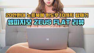 20만원대 노트북 이가격은 못참지! 엠피지오 ZEUS …