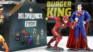 ЛИГА СПРАВЕДЛИВОСТИ в Burger King!