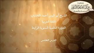 اللغة العربية - الدرس الخامس