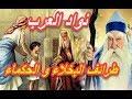 من نوادر العرب قديما | قصص طريفة عن احوال البخلاء و مدعي النبوء و فن الرد عن اذكياء العرب