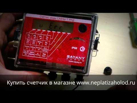 Счетчик горячей воды с термодатчиком - просмотр показаний Www.neplatizaholod.ru