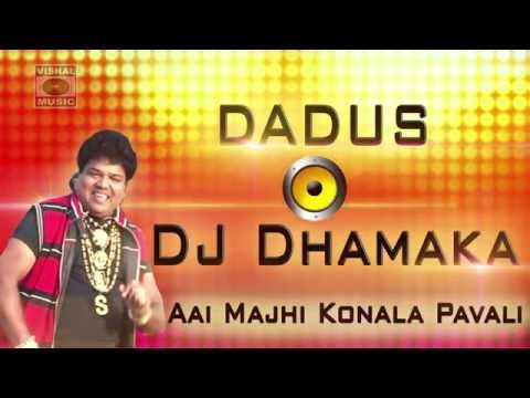 Dadus Ultimate DJ Remix Koligeet - Aai Mazi Konala Pavli - 2014.