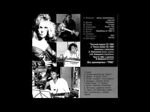 Trek - Трек II / Trek II (Full Album, Russia, USSR, 1981)