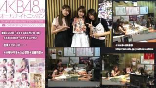 MC 木崎ゆりあ 入山杏奈 加藤玲奈 AKB48のオールナイトニッポン.