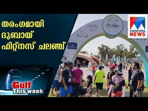 Dubai Fitness Challenge goes viral | Gulf This Week | Manorama News