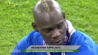 Воспоминания о ЕВРО-2012