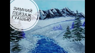 Зимний пейзаж,  Winter,  Ёлки,  Christmas tree , рисуем гуашью