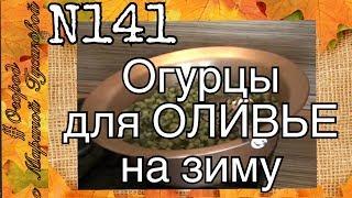 Рецепт Огурцов без стерилизации. Супер рецепт огурцов для оливье [№141 31.07.17]