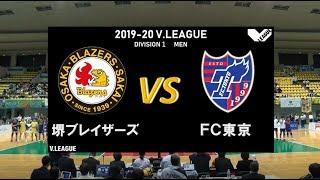 2019-120V.LEAGUE 第4戦 堺ブレイザーズvsFC東京 ハイライト(2019年11月3日)