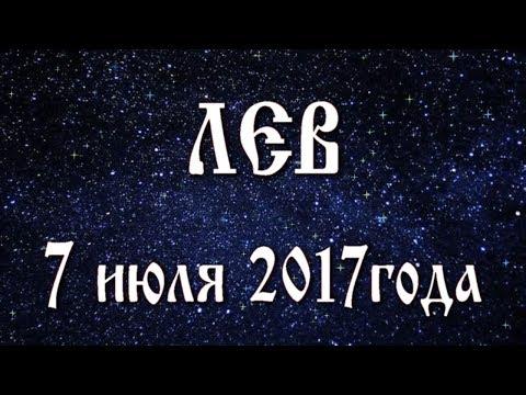 Гороскоп на завтрашний день для обладателей знака зодиака Лев.
