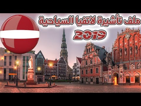 ملف تأشيرة لاتفيا السياحية للجزائريين 2019 dossier visa latvia