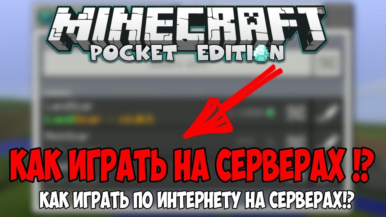 Как зарегистрироваться на сервере в Minecraft » Krafte.ru ...