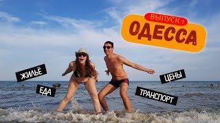 Одесса 2018 - где жить, что есть и сколько это будет стоить?
