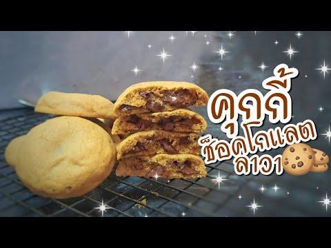 คุกกี้ช็อคโกแลตลาวา | คุกกี้นิ่ม soft cookie | เหมาะสำหรับมือใหม่ ทำง่าย วัตถุดิบน้อย