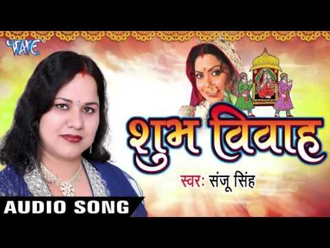 कहवा के पियर माटी | Kahva Ke Piyar Maati | Shubh Vivah | Sanju Singh | Vivah Geet