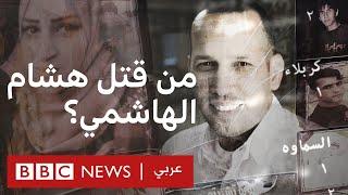 سفّاحو العراق: من قتل هشام الهاشمي؟