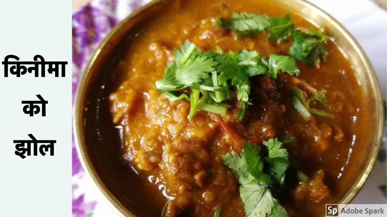 Kinema Curry