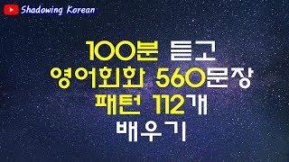 100분 듣고 영어 560문장(112개 패턴) 익히기 | Study Korean in English | Shadowing Korean