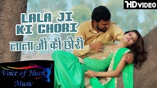 LALA JI KI CHORI | New Haryanvi Hot Song Teaser HD Video 2016 | Haryanvi Songs Haryanavi
