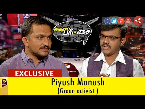 Agni Paritchai: Interview with Piyush Manush (Social Activist) - 23/07/2016