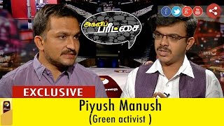 Agni Paritchai 23-07-2016 Interview with Piyush Manush (Social Activist) – Puthiya Thalaimurai TV