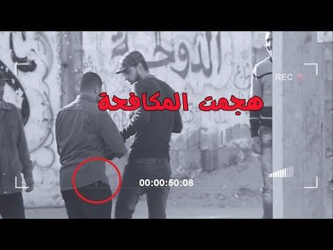 شاهد تجار مخدرات في شوارع غزة - كاميرا خفية - تغيير جو الموسم الثالث