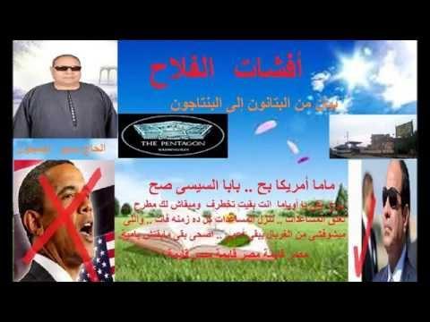 ماما أمريكا بح  بابا  السيسى صح بصوت الحاج سمير البمباوى