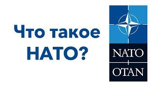 #НАТО: что это, почему до сих пор существует и как функционирует?
