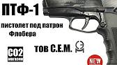 Замена ремкомплекта на пистолете Аникс 101 - YouTube