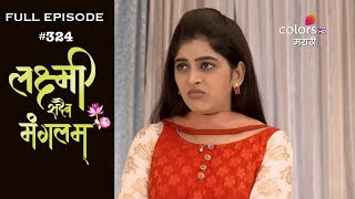 Laxmi Sadaiv Mangalam(Marathi) - 16th May 2019 - लक्ष्मी सदैव मंगलम् - Full Episode