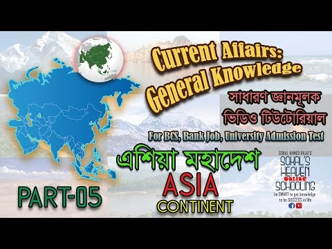 Current Affairs: GK (Part-5) || Details of ASIA CONTINENT || BCS, BANK, ADMISSION TEST