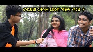 মেয়েরা কেমন ছেলে পছন্দ করে দেখুন ? Bangla funny interview  Awkward Interview Grils  SamsuL OfficiaL