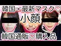 【貼るだけで小顔に!?】韓国の芸能人も愛用💕話題のマスクGETしたのでレビューします💕【これはやばい】