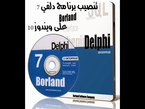 Descargar Delphi 7 Para Windows Vista