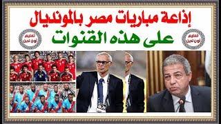 إذاعة مباريات منتخب مصر فى مونديال كأس العالم 2018 على هذه القنوات