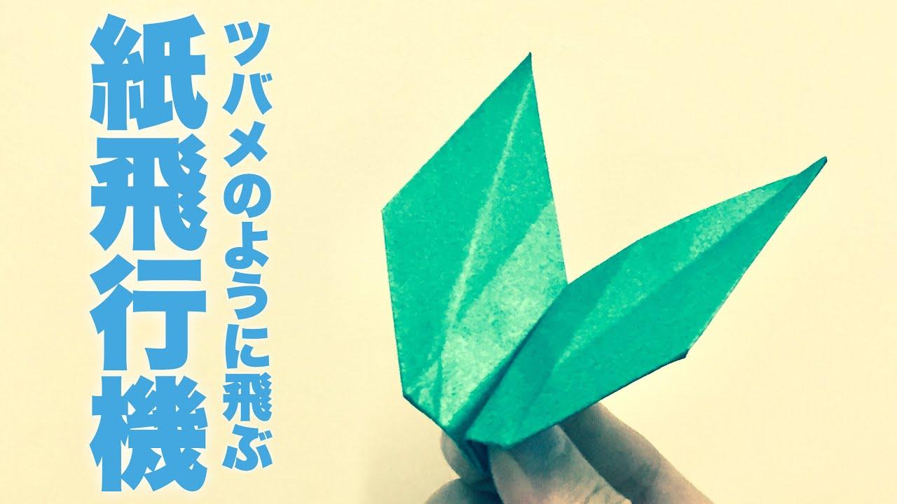 飛行機 折り紙 紙 飛ぶ