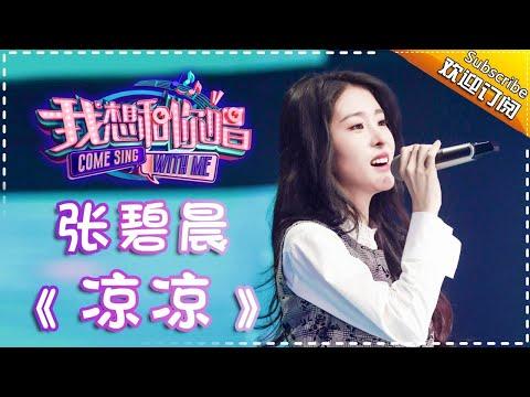 【单曲欣赏】《我想和你唱2》20170520 第4期:张碧晨《凉凉》Come Sing With Me S02EP.4【我是歌手官方频道】