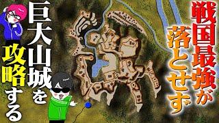 戦国最強も落とせなかった巨大・滝山城の鉄壁戦術!【現地で歴史】