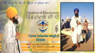 Daughter of sant Bhindrawale katha by Gyani Bhadar Singh ji khalsa
