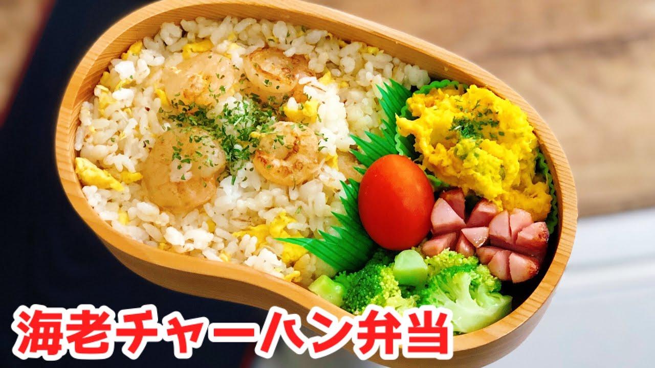 【お弁当作り・海老チャーハン弁当】ENG sub lunch bento box ブロッコリーサラダ かぼちゃサラダ